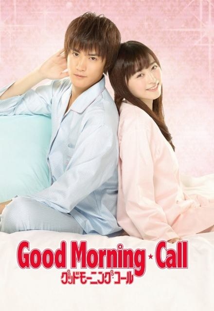 Good Morning Call Season 3