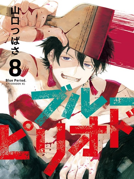 Blue Period Chapter 44